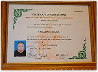 タイ古式マッサージライセンス